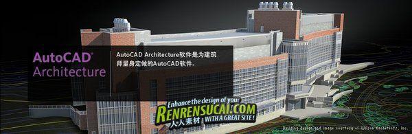 《欧特克建筑CAD》Autodesk AutoCAD Architecture 2012 SP2
