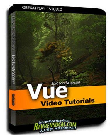 《VUE制作史诗景观视频教程》GeekAtPlay Epic Landscapes III