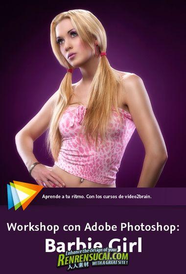 《Photoshop芭比娃娃画像润色教程》video2brain Workshop With Adobe Photoshop Barbie Girl Spanish