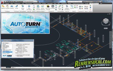 《机动车转弯设计软件》Transoft Solutions AutoTURN Pro 3D 8.1