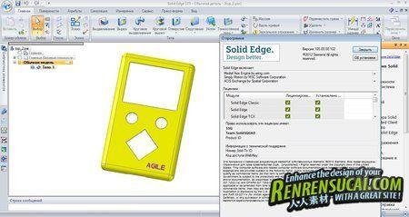 《二三维一体化产品设计分析软件》Siemens Solid Edge ST5 俄语版