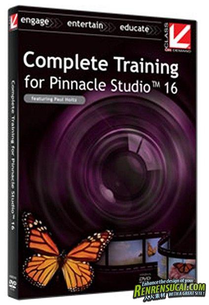 《品尼高非编系统全面训练教程》Complete Training for Pinnacle Studio 16