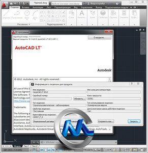 《二维绘图和详图设计软件》Autodesk AutoCAD LT 2013 SP1.1