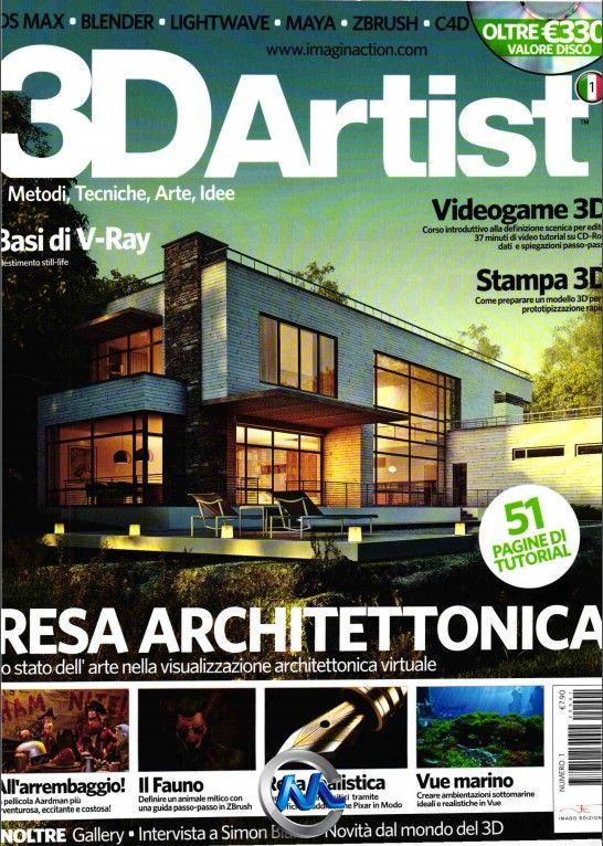《3D艺术家书籍杂志2012年10月刊》3D Artist October 2012