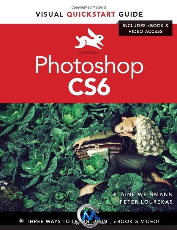 《Photoshop CS6 视觉快速入门指南书籍》Photoshop CS6 Visual QuickStart Guide