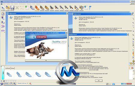 《专业制鞋 CAD/CAM 系统》Delcam Crispin ShoeMaker 2012 R2 SP4