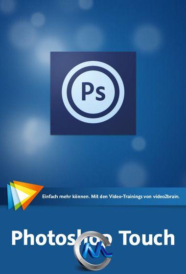 《Photoshop专业平板电脑PSTouch应用教程》video2brain Photoshop Touch German