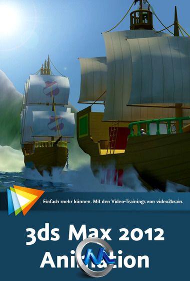 《3dsMax动画制作视频教程》video2brain Autodesk 3ds Max 2012 Animation German