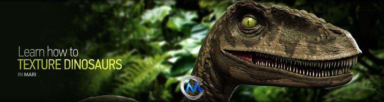 《MARI史前爬行动物纹理贴图视频教程》Digital-Tutors Texturing Prehistoric Reptiles in MARI
