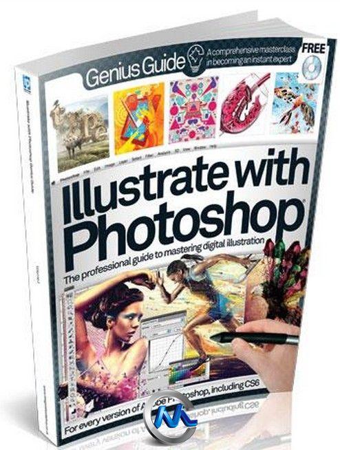 《Photoshop专业指南2012年Vol.1》Illustrate with Photoshop Genius Guide Vol. 1 2012