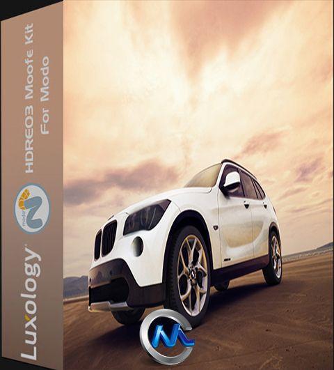 《Modo配套Moofe摄影公司HDRE景观工具包》Luxology HDRE03 Moofe Kit for Modo Win/Mac