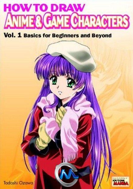 《如何绘制游戏动画人物书籍第一季之基础入门知识》How to Draw Anime & Game Characters Vol 1 Basics for Beginners and Beyond