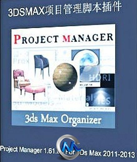 《3dsmax模型素材项目管理插件V1.61版》Project Manager 1.61.04 For 3Ds Max 2011-2013