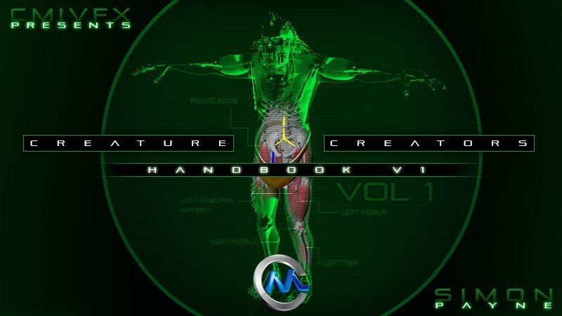 《Maya与Softimage骨骼原理视频教程》cmiVFX Creature Creators Handbook Volume 01