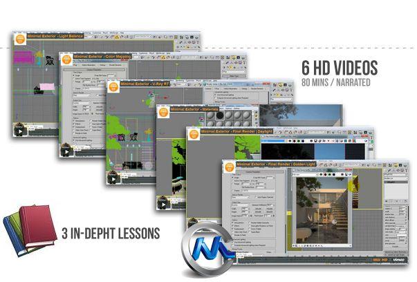 《VRay建筑渲染制作视频教程》CG Blog MINIMAL EXTERIOR Full Training