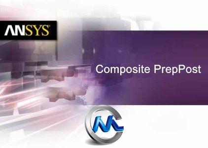 《复合材料专用前/后处理工具14.5》ANSYS Composite PrepPost 14.5