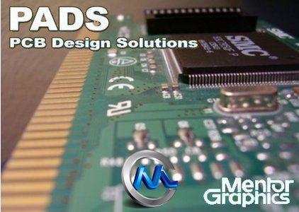 《电路板设计系统软件9.5》Mentor Graphics PADS 9.5