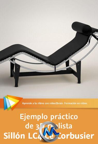 《3dsmax制作逼真沙发视频教程》video2brain A practical example of realistic 3D LC4 Le Corbusier Armchair Spanish