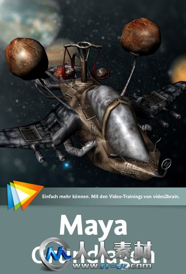 《Maya基础入门视频教程》video2brain Autodesk Maya Basics German