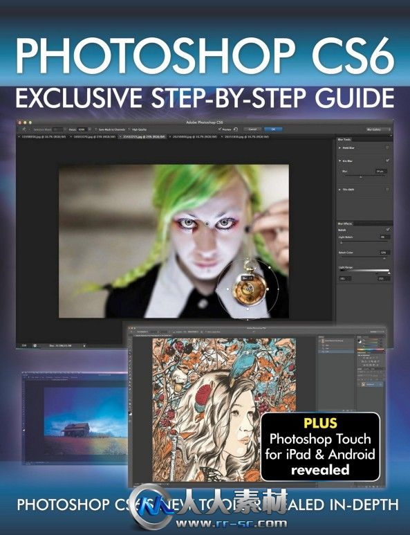 《PS技术独家指南书籍》Photoshop CS6 Exclusive Step By Step Guide