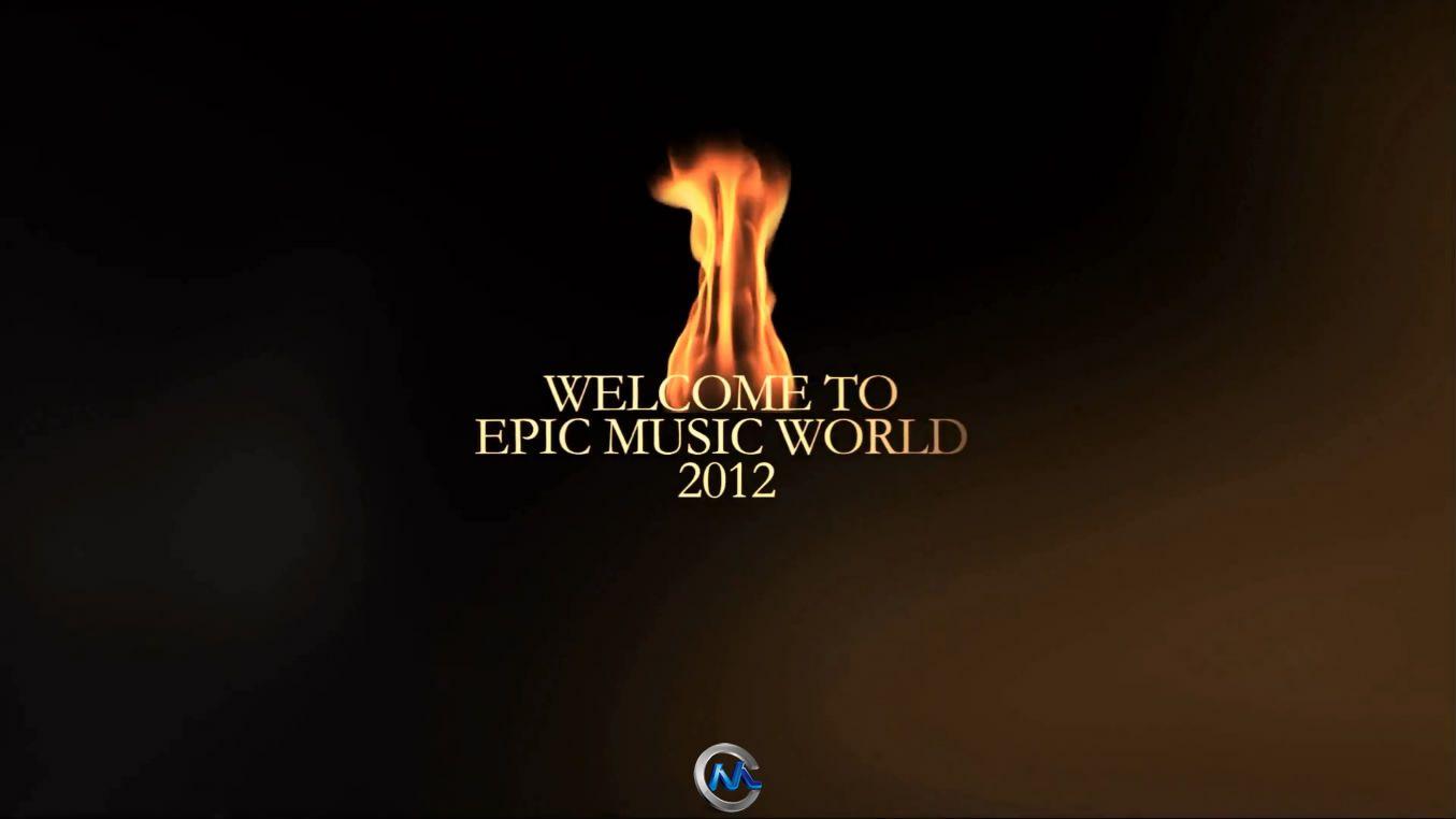 2012年度最强史诗级音乐合辑【EpicMusicVn】【1080P原版视频+MP3音乐包】
