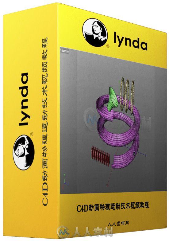 C4D动画物理运动技术视频教程 Lynda Dynamics in CINEMA 4D