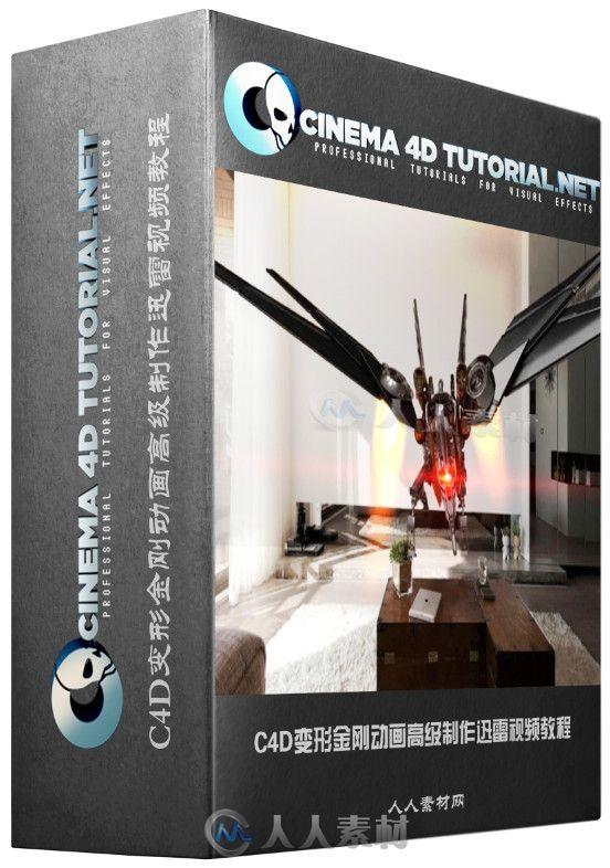 C4D变形金刚动画高级制作迅雷视频教程 Cinema 4D TutorialNet Transformers Laser Beak