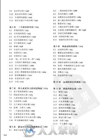 电影语言的语法+插图修订版pdf免费下载68 / 作者:jimo006 / 帖子ID:16720227,3659541
