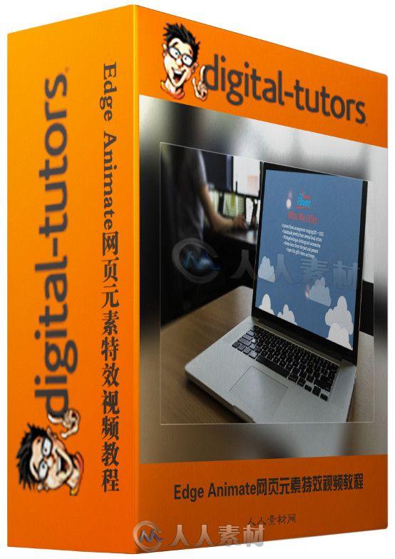 Edge Animate网页元素特效视频教程 Digital-Tutors Bringing Your Website to Life with Edge Animate