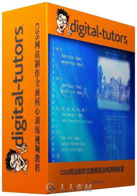 CSS网站制作全面核心训练视频教程 Digital-Tutors Introduction to CSS