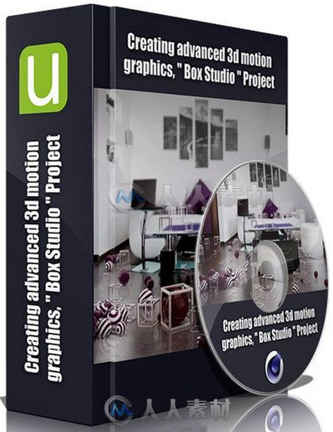 C4D广告级室内动画宣传片制作视频教程 Udemy Creating advanced 3d motion graphics Box Studio Project