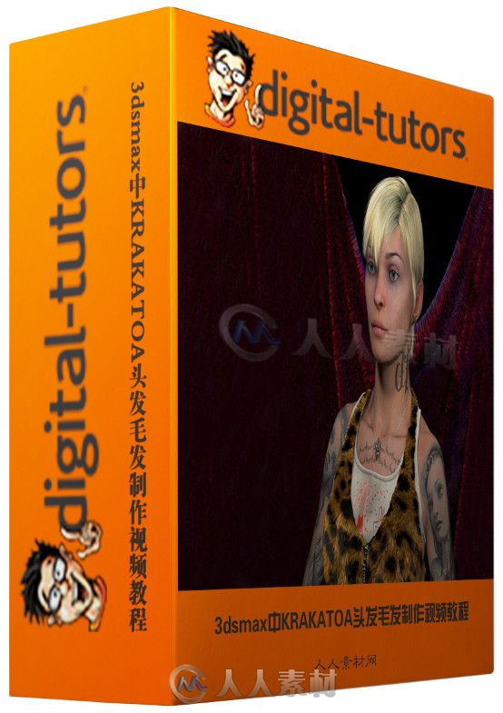 3dsmax中KRAKATOA头发毛发制作视频教程 Digital-Tutors Creating Production Quality Hair Using KRAKATOA in 3ds Max