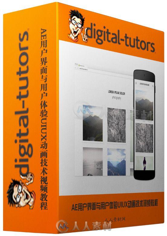 AE用户界面与用户体验UIUX动画技术视频教程 Digital-Tutors Creating a UI-UX Motion Study in After Effects