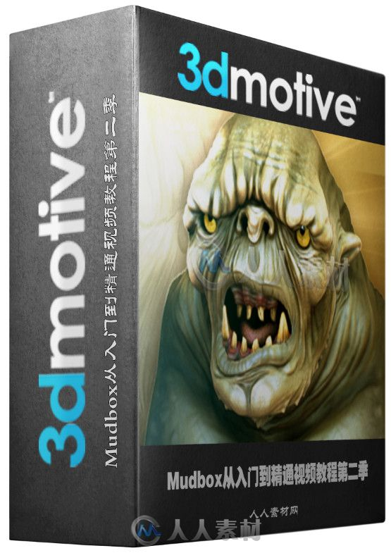 Mudbox从入门到精通视频教程第二季 3DMotive Introduction to Mudbox Volume 2