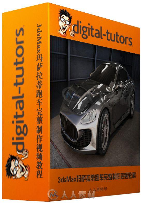 3dsMax玛萨拉蒂跑车完整制作视频教程 Digital-Tutors Automotive Modeling in 3ds Max 2015