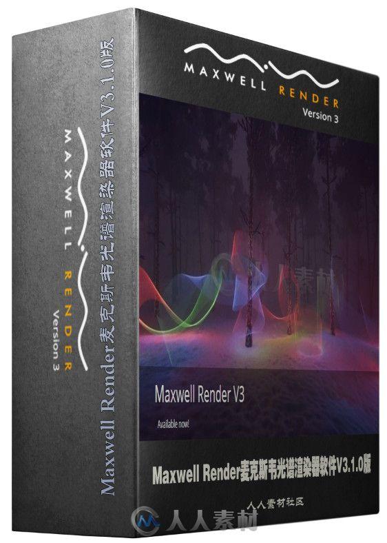 Maxwell Render麦克斯韦光谱渲染器软件V3.1.0版 Nextlimit Maxwell Render Suite 3.1.0 Beta Win32 win64