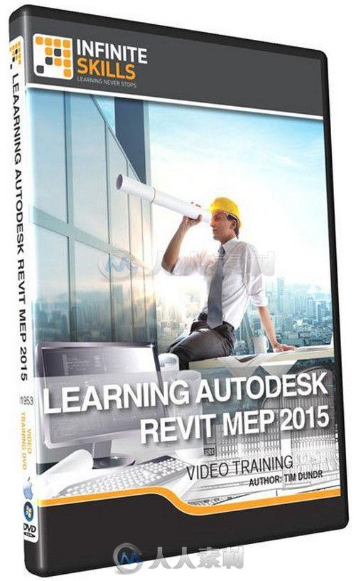 Revit MEP 2015快速入门训练视频教程 InfiniteSkills Learning Autodesk Revit MEP 2015 Training Video