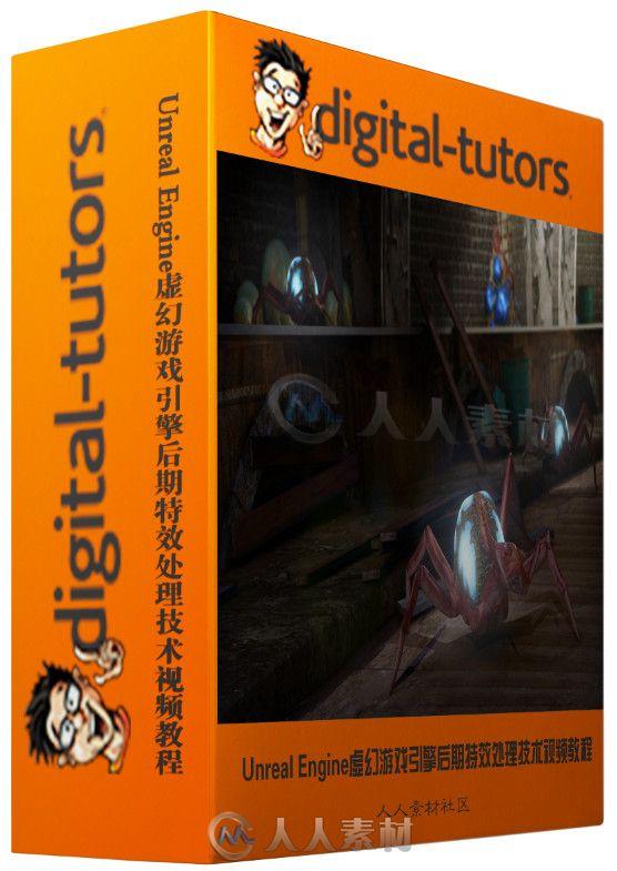 Unreal Engine虚幻游戏引擎后期特效处理技术视频教程 Digital-Tutors Introduction to Post Processing Effects in Unreal Engine