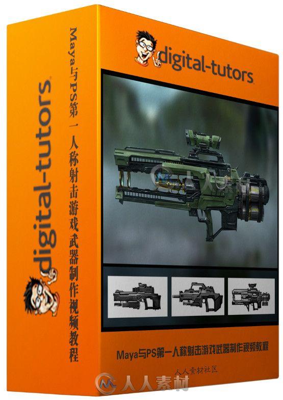 Maya与PS第达瓦称射击游戏视频v视频武器视频教程官网一人图片