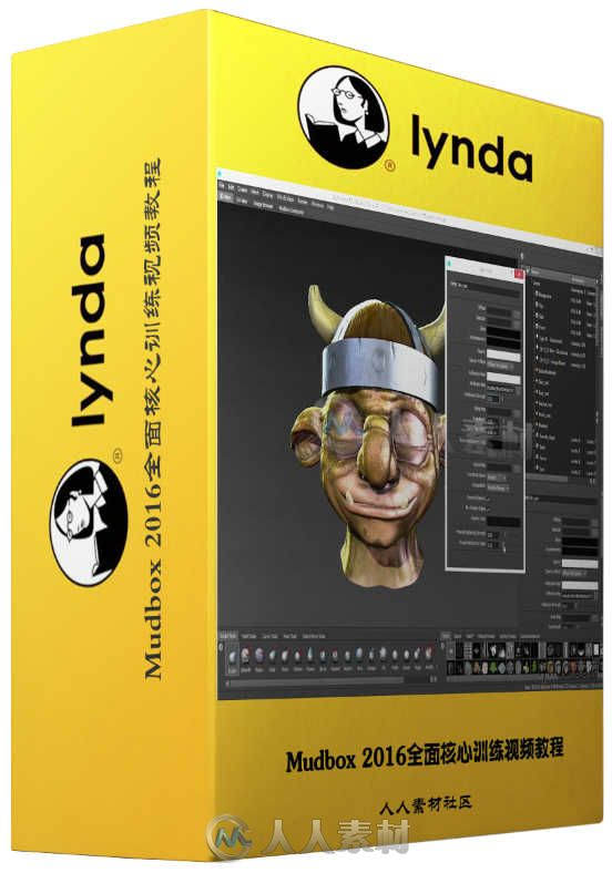 Mudbox 2016全面核心训练视频教程 Mudbox Essential Training