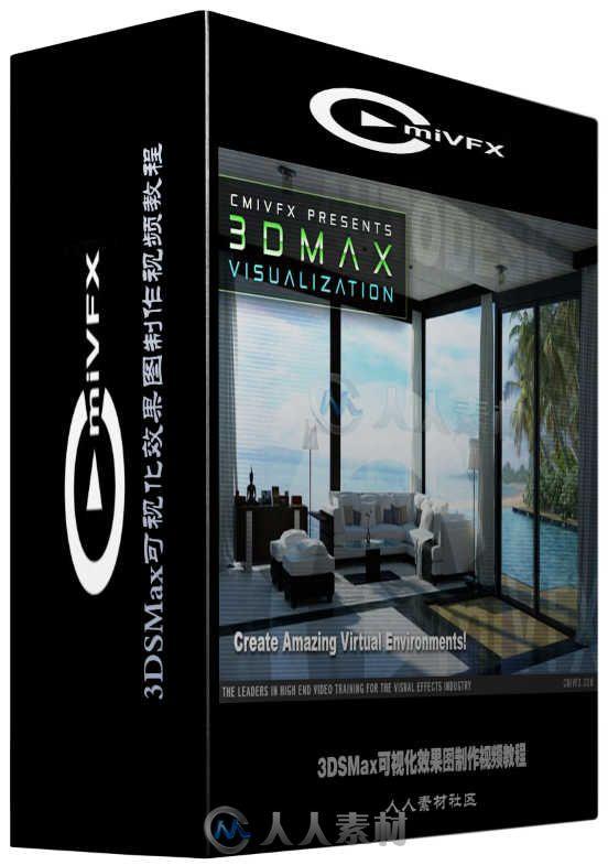 3DSMax可视化效果图制作视频教程 cmiVFX Autodesk 3DS Max Visualization