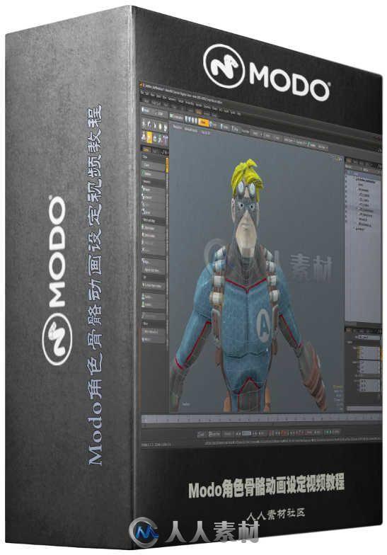 Modo角色骨骼动画设定视频教程第三季 The Foundry Modo Character Rigging Course 3