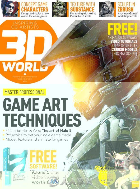 3D世界艺术杂志2015年10月刊 3D World December 2015