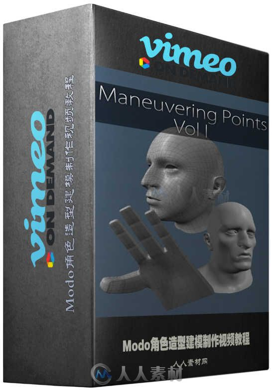 Modo角色造型建模制作视频教程 Maneuvering Points Vol 01 Controlling Loops Solving Poles and Other Modeling Predicaments by Javi