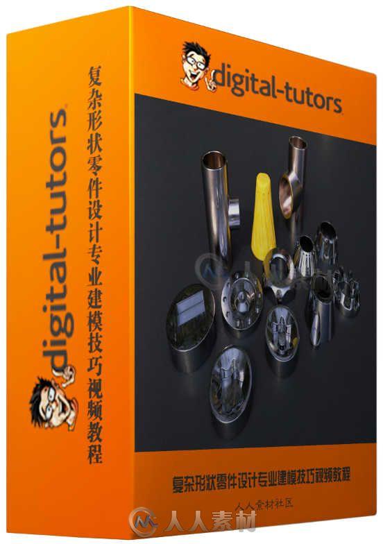 复杂形状零件设计专业建模技巧视频教程 Digital-Tutors Professional Tips for Modeling Complex Shapes Part 2