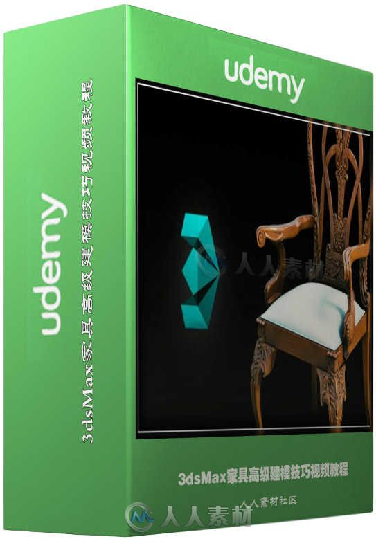 3dsMax家具高级建模技巧视频教程 Udemy 3ds Max Advanced Modeling Furniture