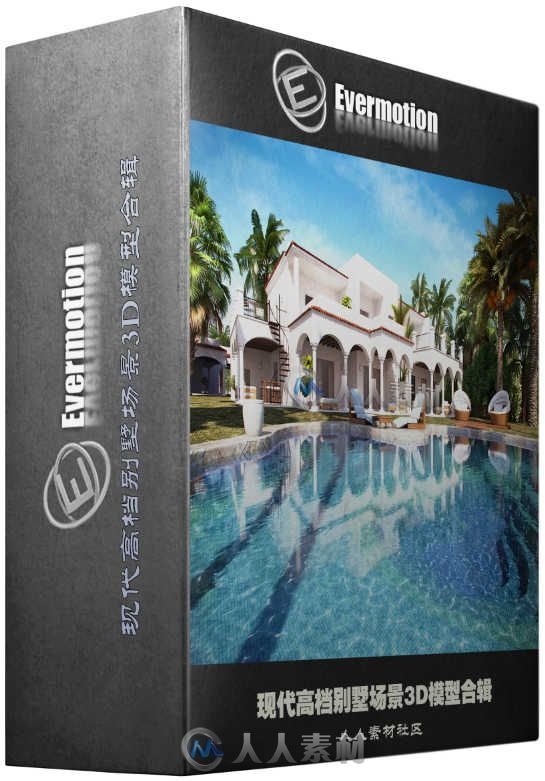 现代高档别墅场景3D模型合辑 Evermotion Archexteriors Vol 25