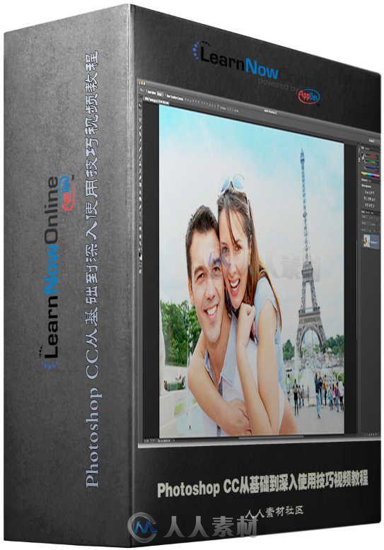PhotoshopCC从沙箱到深入使用技巧教程视频基础法放张示意图图片