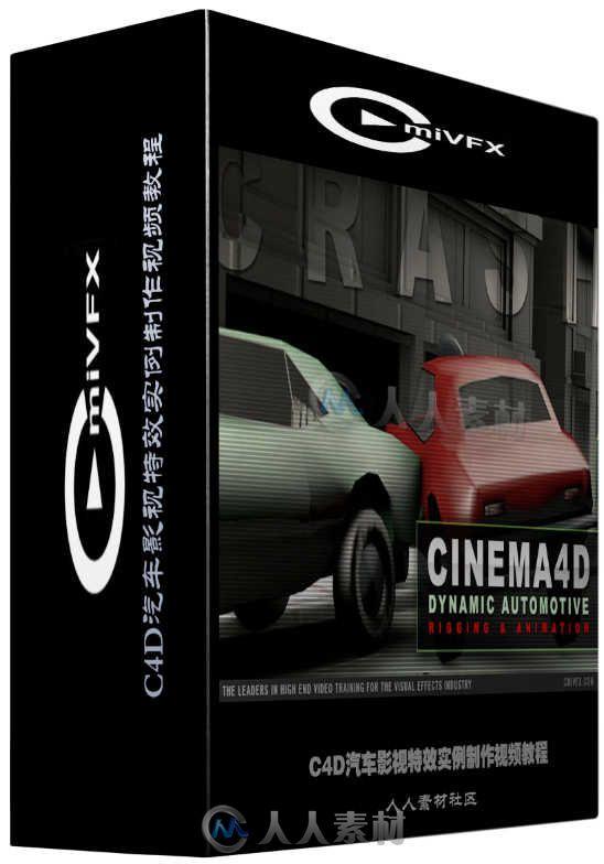 C4D汽车影视特效实例制作视频教程 cmiVFX Cinema 4D Dynamic Automotive
