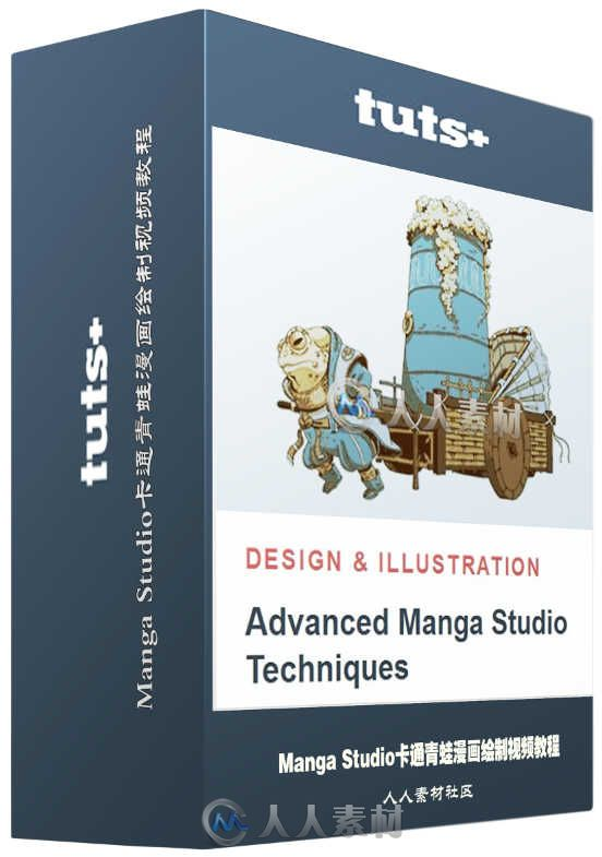 MangaStudio教程视频视频绘制铁流套装Tuts卡通青蛙漫画图片
